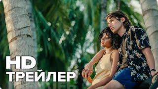 ❤️ Весь этот мир — Русский трейлер (2017) [HD] | Драма (16+) | Кино Трейлеры