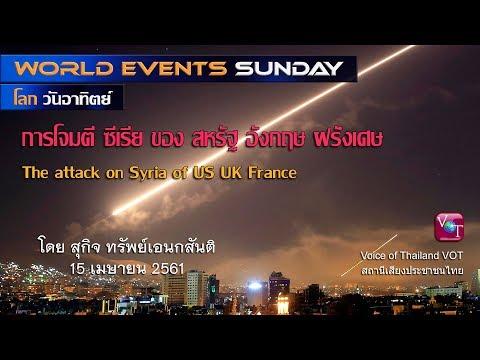 (15 เม.ย. 61) การโจมตีซีเรียของ สหรัฐ อังกฤษ ฝรั่งเศส (The attack on Syria of US UK France), สุกิจ