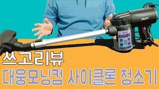 [쓰고리뷰]대웅모닝컴 …