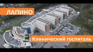 Клинический госпиталь Лапино. Группа компаний ''Мать и Дитя''.