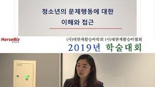 20190413 재활승마 학술대회 손선주(청소년의 문제…