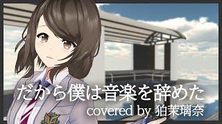 【VTuber】『だから僕は音楽を辞めた / ヨルシカ』を歌ってみた【狛茉璃奈】