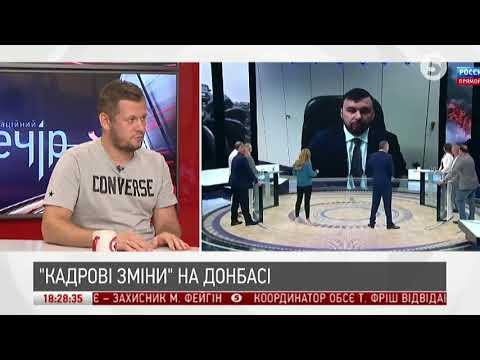 Чим Захарченко не