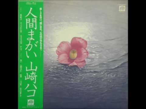 Hako Yamasaki - Human Nature/山崎ハコ - 人間まがい (1979) (vinyl version)