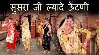 सुसरा जी ल्यादे ऊंटणी | Haryanvi Folk Song-105 | Anju & Indu Sharma | हरियाणवी लोकगीत