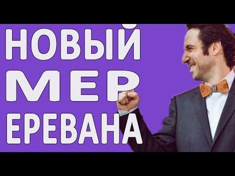 Айк Марутян - биография мэра Еревана