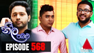 Neela Pabalu - Episode 568 | 04th September 2020 | Sirasa TV Thumbnail