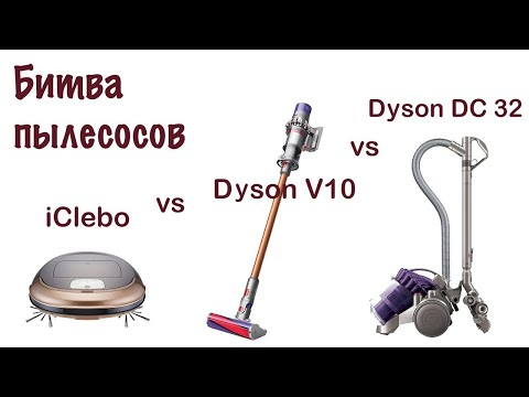 Dyson V10 Absolute | Сравнение пылесосов Dyson V10 Absolute, IClebo Omega и Dyson Dc32