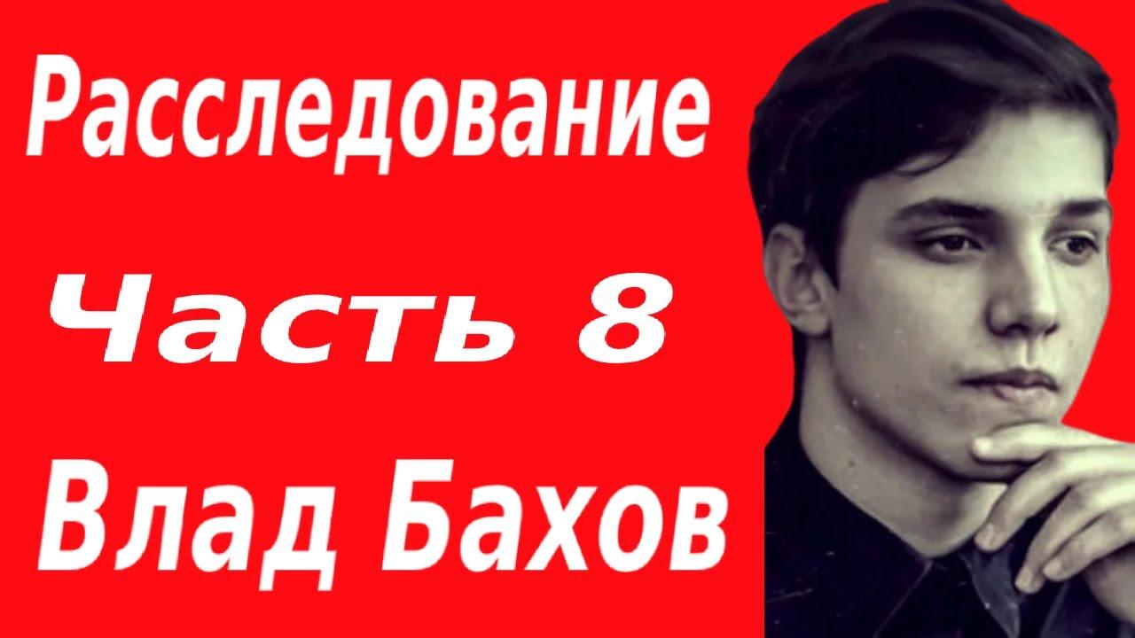 Влад Бахов убит. Расследование смерти Влада Бахова. Часть 8
