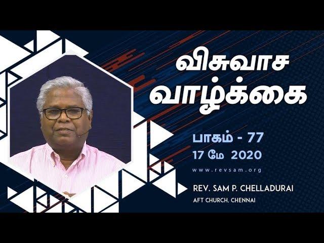 AFT Church I விசுவாசத்தின் சிகரம் #13: இக்காலத்திற்கென்று... I Rev. Sam P. Chelladurai