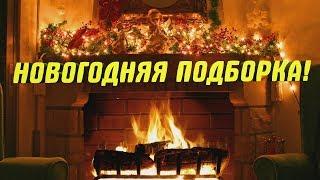 Новогодние фильмы ! Топ 7 фильмов на новый год/рождество ! Для новогоднего настроения!