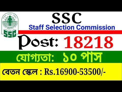 SSC 18218 Post আবেদন করুন , Group D , September , 2018 , West Bengal