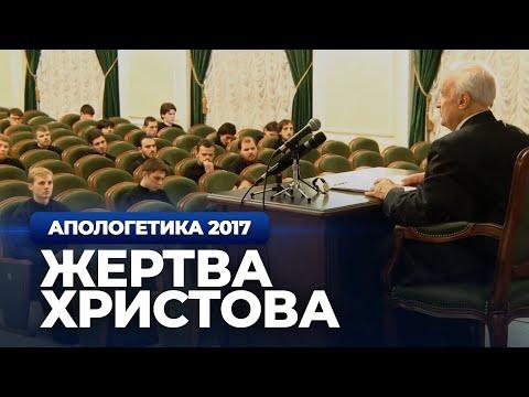 Жертва Христова (МПДА, 2017.02.21) — Осипов А.И.