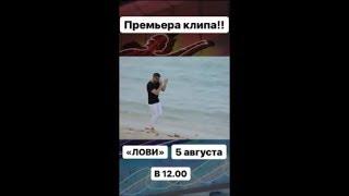Сергей Лазарев. Лови Премьера клипа 5 августа в 12.00