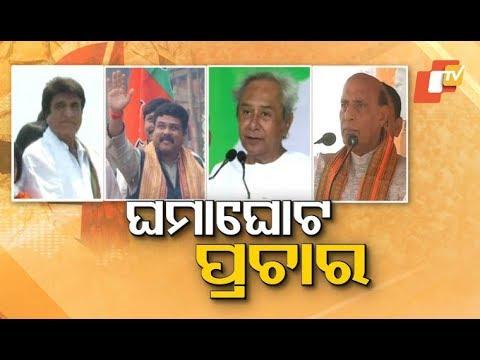 Rajnath Singh slams Naveen led Odisha government during Vijay Sankalp Samavesh in Jajpur