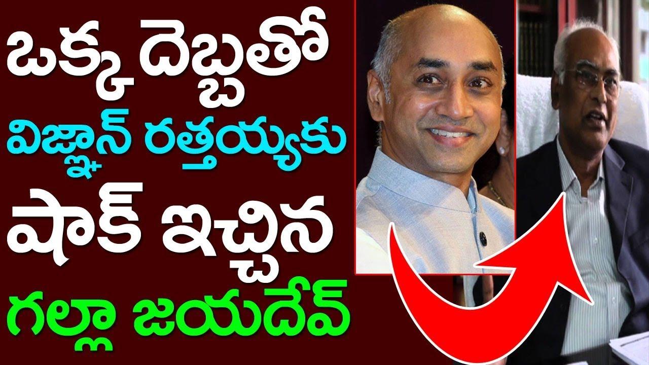 Guntur MP Galla Jayadev Master Stroke Over Vignan Rathaiah | Take One Media | TDP | YSRCP | YS Jagan