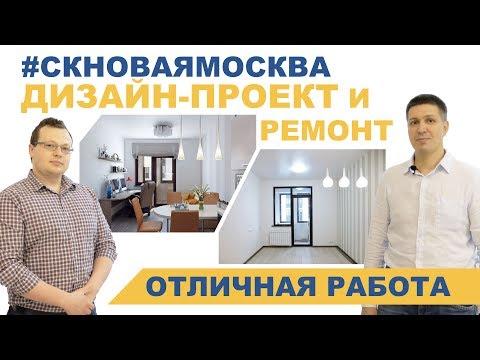 Отзыв о ремонте 2-комнатной квартиры в ЖК Водный по дизайн-проекту - Сергей