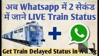 How to Get LIVE Train Status in Whatsapp !! New Service with Whatsapp 2018