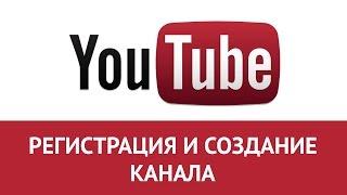 YouTube Регистрация | Как создать канал на Ютубе за минуту
