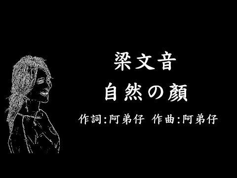 梁文音 Wen Yin Liang- 自然の顏【歌詞版】