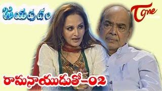 Jayapradam with Sr Ramanaidu & Jr Ramanaidu - Episode 02