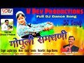 Gopuli Samdhani II D J Dance Song II Kumaoni Super Hit Folk Song 2018 II Jagdish Arya