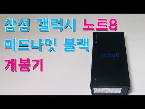 삼성 갤럭시노트8 개봉기 : 미드나잇 블랙 : Samsung Galaxy Note 8 SM-N950 Midnight Black unboxing [4K]