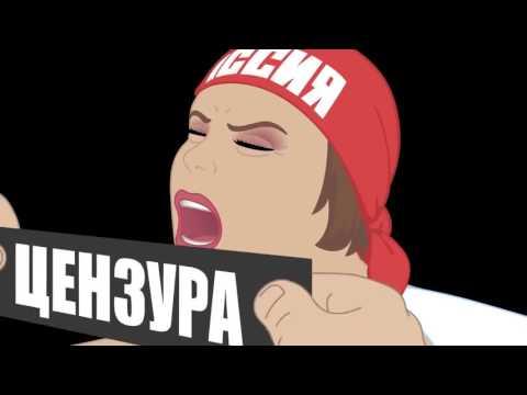 Путин насилует Россию -Putin rapes Russia