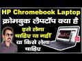 HP Chromebook Laptop | ससà¥ता भी अचà¥छा भी