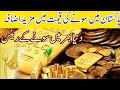 Gold Rate Today  Why did the price of gold rise so much in Pakistan?  Today Gold Price In Pakistan