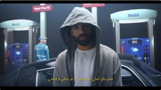 اعلان محمد صلاح جديد رمضان 2020 راب. مع عمر حجازى- بنحرك ملايين