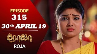 ROJA Serial | Episode 315 | 30th Apr 2019 | Priyanka | SibbuSuryan | SunTV Serial | Saregama TVShows
