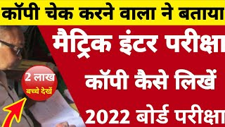 कॉपी कैसे लिखें- Bihar Board Exam 2021- 10th & 12th Board Exam me Copy Kaise likhe- BSEB Board Exam