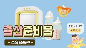 출산준비물 리스트 - 수유용품 편!