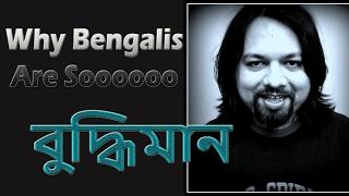 Video WHY BENGALIS ARE SO INTELLIGENT | বাঙালিরা বুদ্ধিমান কেনো হয় download MP3, 3GP, MP4, WEBM, AVI, FLV Mei 2018