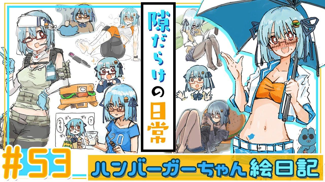 【漫画】ハンバーガーちゃん絵日記 #53<マンガ動画>