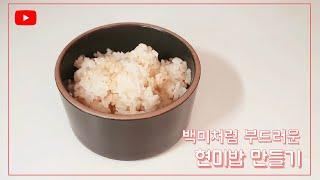 아이들도 씹기 쉬운 부드러운 현미밥 만들기