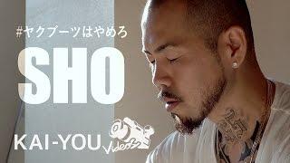 SHO ロングインタビュー記事もチェック! - http://kai-you.net/article...