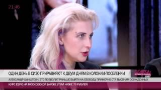 Pussy Riot о своем новом клипе и новом законе о СИЗО