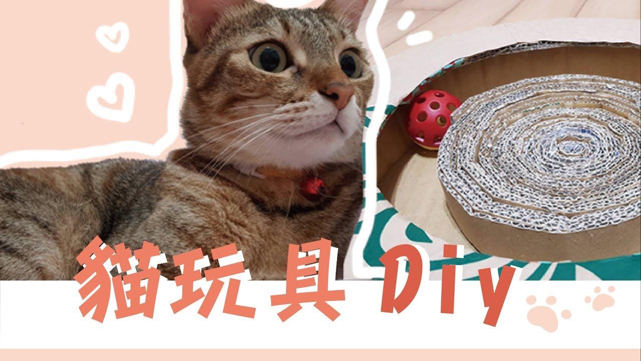 【奴才動手做】貓咪喜歡鈴噹球!!??|貓玩具Diy 超簡單馬上學會 Cat Toys |李伊Lee1 - YouTube