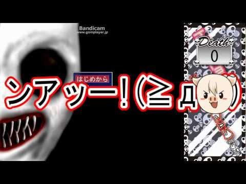 豚さんの行く謎の家 ンアッー!(≧д≦)実況『そんな出てきちゃンアーッ』 , YouTube