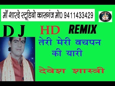 DJ REMIX KRISHAN BHAJAN BHAJAN //DEVESH SHASTRI USAVA//MAA SHARDE STUDIO KASGANJ//9411433429