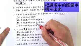 Publication Date: 2020-04-27 | Video Title: [嘉諾撒聖心學校] 呈分試中文卷分析及得分攻略(Part 2