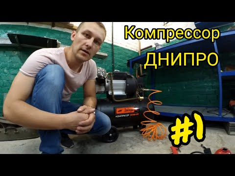 КОМПРЕССОР для гаража Днипро М 2П 50литров