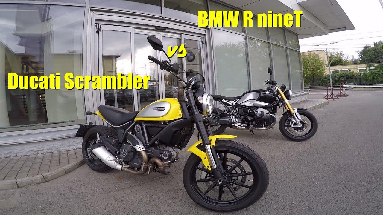 Максимальная скорость (top speed) Ducati Scrambler против BMW R nineT
