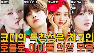 코디의 독창성은 최고인 호불호 아이돌 의상 모음/Apink,BTOB,EXO,BTS,MAMAMOO,RedVel…