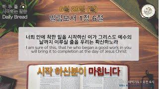 6월 29일 (월) 온라인 새벽기도-빌립보서1장