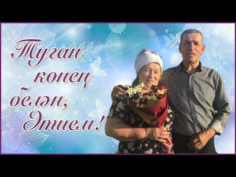 Туган конен белэн, Эти! Видео котлау, слайд шоу татар телендэ.