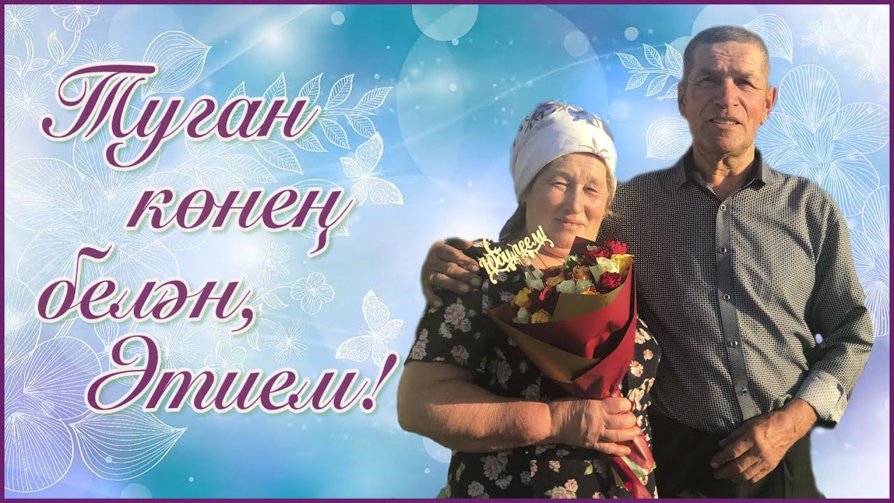 летом поздравление на татарском дэу эти фотографии софия