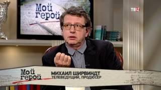 Михаил Ширвиндт. Мой герой